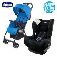 【雙12限定】chicco ELETTA comfort寶貝舒適全歲段安全汽座+Ohlalà2都會輕旅手推車特別版
