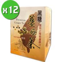 【台糖】 黑糖薑母茶x12盒-即溶(10包/盒)