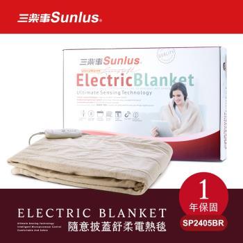 Sunlus三樂事可水洗隨意披蓋舒柔電熱毯SP2405BR