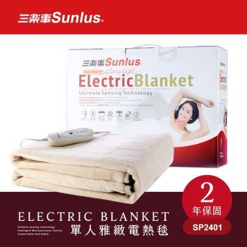 Sunlus三樂事 可水洗單人雅緻電熱毯 SP2401WH