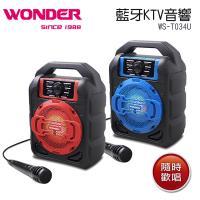 【WONDER旺德】藍牙KTV音響WS-T034U