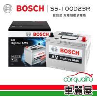 BOSCH 博世 電瓶BOSCH銀合金 充電制御 100D23R_送安裝(車麗屋)