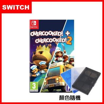 【Nintendo 任天堂】Switch 煮過頭Overcooked 1+2合輯+卡帶收納盒