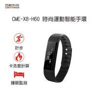 (買一送一) 時尚運動智能手環 西歐科技 CME-X8-H60