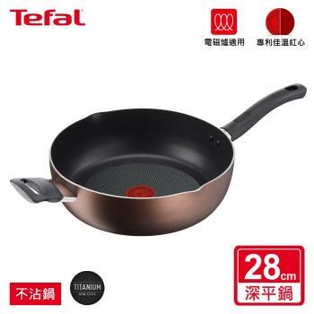 Tefal法國特福 全新鈦升級-新極致饗食系列28CM不沾深平鍋