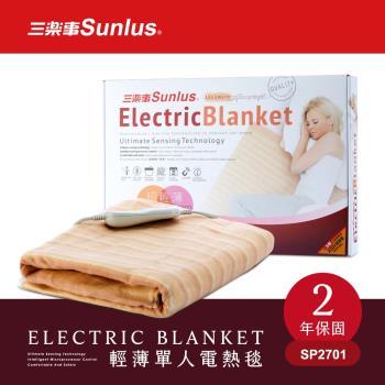 Sunlus三樂事 可水洗輕薄單人電熱毯 SP2701OR