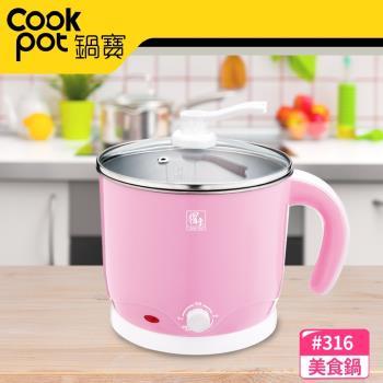 鍋寶 雙層防燙316不鏽鋼美食鍋-1.8L-粉色BF-9162P(庫)