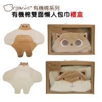 【Organic】有機棉懶人包巾/嬰兒包巾禮盒(狐狸/貓頭鷹)