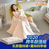 LooCa頂級乳膠100%蠶絲被-1入  (跨年超值組)