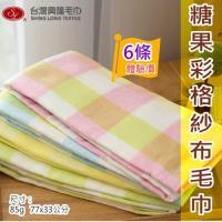 美國棉 糖果彩格紗布毛巾 (6條裝)   台灣興隆毛巾製  雙層織造/一面紗一面毛巾