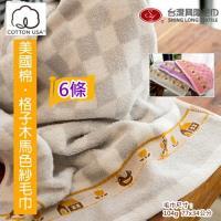 美國棉 格子木馬色紗毛巾(6條裝) 台灣興隆毛巾製
