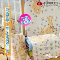 可愛櫻花兔印花剪絨純棉毛巾 (12條裝)  台灣興隆毛巾製