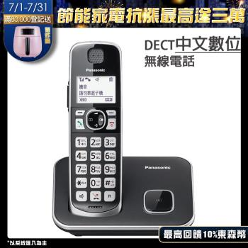 Panasonic國際 DECT中文數位無線電話(KX-TGE610)