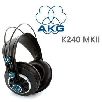 奧地利 AKG K240 MK2 K240MKII 專業頭戴式 高傳真監聽立體耳機