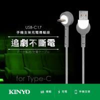 KINYO Type C手機支架充電傳輸線1.2M(USB-C17)