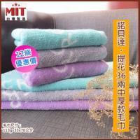 諾貝達提花36兩厚款毛巾(12條裝) 嚴選台灣毛巾/正版授權