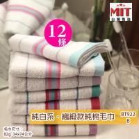 純白系 織緞款26兩純棉毛巾 (12條裝)  嚴選台灣毛巾
