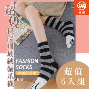 【JAR嚴選】超Q保暖珊瑚絨貓爪襪(六入組)