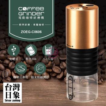 【ZUSHIANG 日象】電動咖啡研磨機(ZOEG-C0606)