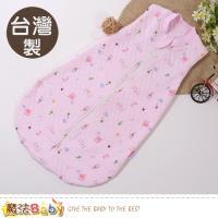 魔法Baby 嬰兒寢具 台灣製三層棉包紗布保暖防踢背心式睡袋~b0252