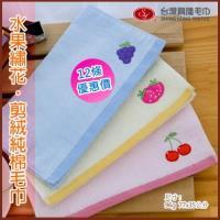水果繡花剪絨純棉毛巾(12條裝 整打優惠) 台灣興隆毛巾製