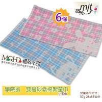 無棉絮 學院風雙重紗緹花童巾/小毛巾(6條裝)  ㊣台灣嚴選毛巾