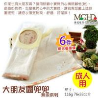成人用圍兜/ 大朋友圍兜兜(6件組優惠價) 台灣毛巾製-無染純棉