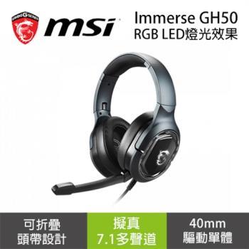 【MSI微星】Immerse GH50 電競耳機