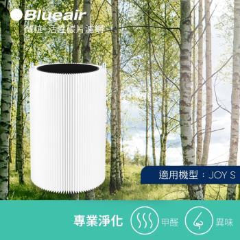 【瑞典Blueair】 JOY S主濾網 (微粒+活性碳片)