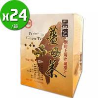 【台糖】 黑糖薑母茶x24盒-即溶(10包/盒*24/箱)