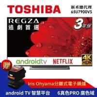 送東芝重低音藍牙喇叭★TOSHIBA東芝65型4K安卓東芝六真色PRO廣色域LED液晶顯示器 (65U7900VS)-送基本安裝