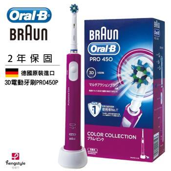 雙12限定降!德國製造★德國百靈Oral-B 全新升級3D電動牙刷PRO450P-(庫)