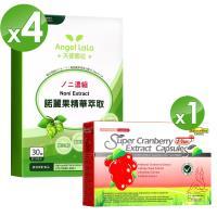 【Angel LaLa 天使娜拉】諾麗果精華膠囊4盒+蔓越莓精粹濃縮膠囊1盒