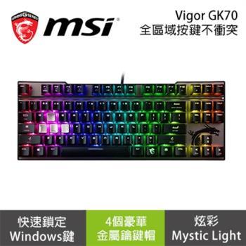 【MSI 微星】Vigor GK70 機械式電競鍵盤 (紅軸)