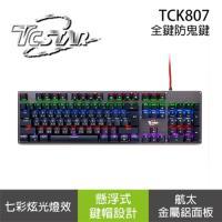 【T.C.STAR 連鈺】TCK807 全鍵可插拔機械式鍵盤 青軸