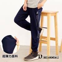 【Dreamming】潮款三線抽繩休閒縮口運動長褲(深藍)