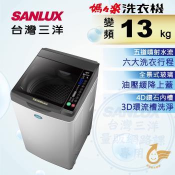 SANLUX台灣三洋 13公斤變頻單槽洗衣機 SW-13DV10