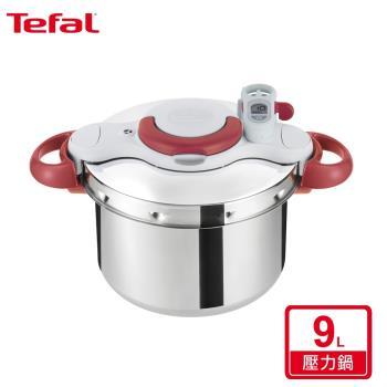 Tefal法國特福 快易鎖完美快鍋 9L (附溫控計時器)