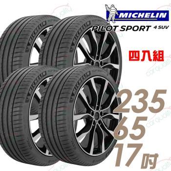 Michelin 米其林 PILOT SPORT 4 SUV 運動性能輪胎_四入組_235/65/17(PS4 SUV)