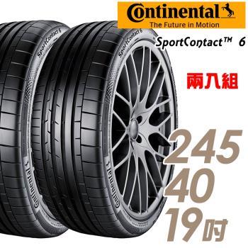 Continental 馬牌 SportContact 6 高性能輪胎_二入組_245/40/19(SC6)