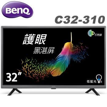 【送二好禮】BenQ明基 32吋 低藍光護眼液晶顯示器+視訊盒(C32-310)