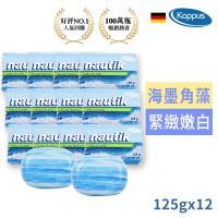 德國原裝進口Kappus海洋墨角藻美體皂125g12入