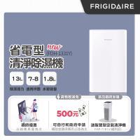 美國Frigidaire富及第 13L 省電型清淨除濕機 7-8坪 FDH-1331Y 二級節能標章 (2020年新機搶先上市) 贈桌上型清淨機