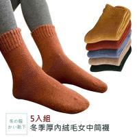 【日上川良品】日式無印素色中筒棉襪-5入組