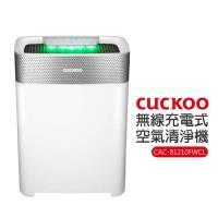 CUCKOO福庫無線充電式空氣清淨機 CAC-B1210FWCL