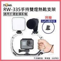ROWA 樂華 RW-335 手持 穩定 雙燈熱靴支架 適用於運動攝影機 可加裝攝影燈 麥克風