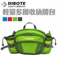 迪伯特 DIBOTE  輕量多層收納腰包(黑/藍/紅/綠)