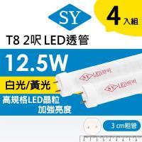 【SY 聲億】T8 LED透管 2呎12.5W-4入高亮版 白光
