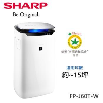 送雙豪禮★SHARP夏普 空氣清淨機FP-J60T-W