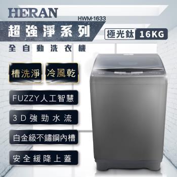 【新春大放送12N2-HEB電熱毯】HERAN禾聯 16KG全自動洗衣機 HWM-1633